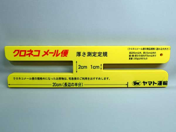 クロネコメール便 厚さ測定定規  ←実物がこれです。 クロネコメール便 ヤマト運輸 http:/